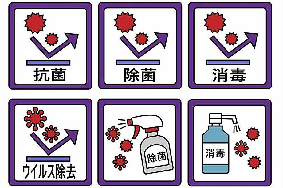 除菌抗菌のイラスト